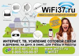 Беспроводной безлимитный интернет в любой точке Ивановской облас