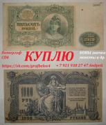BUY PAPER MONEY BANKNOTES BILLS BONDS BONDS ICONS SPB