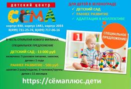 "Children's center ""SEM plus"""