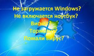 Install Windows 7-10, Moscow