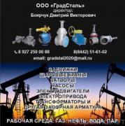 Куплю! задвижки затворы шаровые краны клапаны m в Волгограде