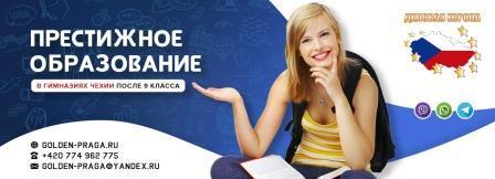Последний шанс поступить в чешскую гимназию или колледж. Набор з
