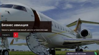 Rental of aircraft and helicopters in Kaliningrad