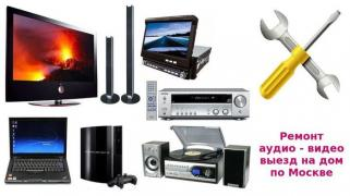 Repair of audio-video equipment. Check out the house