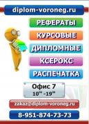 To buy course work in Voronezh