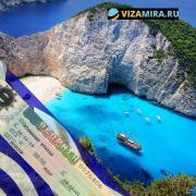 Виза в Грецию от 4 до 10 дней, Москва